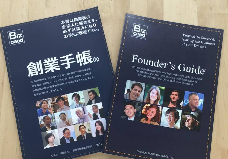 founders guide and sogyotecho